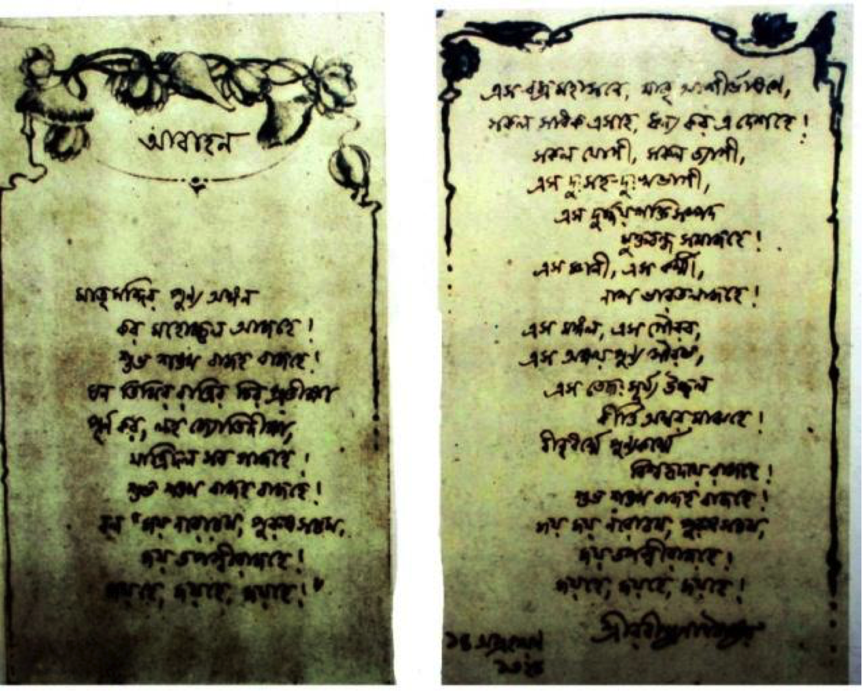Bose Institute | History